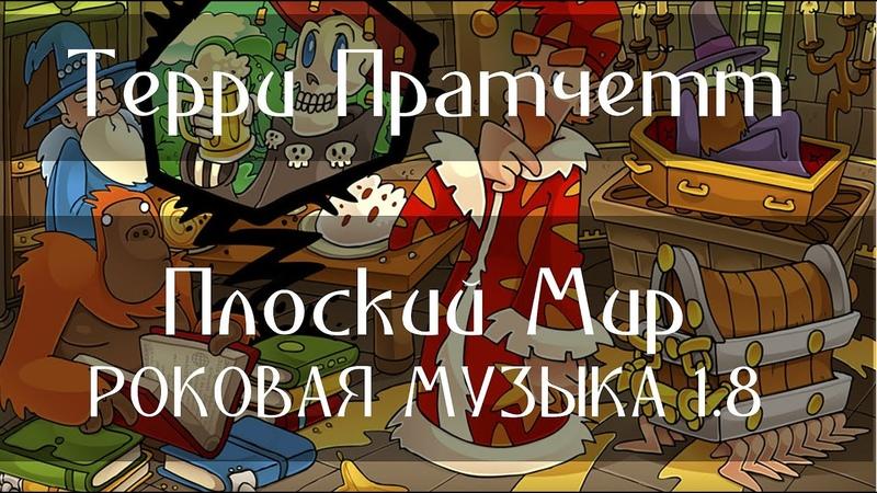 ТЕРРИ ПРАТЧЕТТ ПЛОСКИЙ МИР РОКОВАЯ МУЗЫКА 1 8