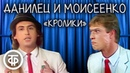 Владимир Данилец и Владимир Моисеенко Кролики 1990 / Самый популярный номер комик-дуэта