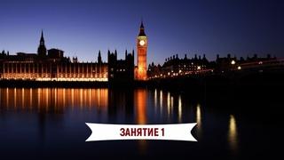 День 1. Easy English Как выучить английский за 12 недель