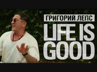 Григорий лепс life is good | #vqmusic