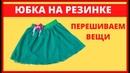 Как сшить юбку на резинке? Выкройка за 5 минут своими руками. Вторая жизнь старых вещей