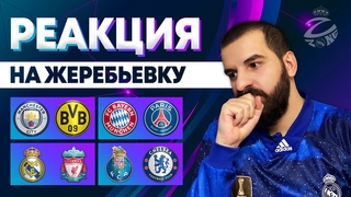 Реал Мадрид - Ливерпуль, реванш!   Реакция на жеребьевку ЛЧ