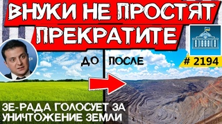 """""""Слуги"""" Зеленского продались или совсем не понимают что творят / Важное сообщение в конце видео"""