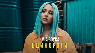 MIA BOYKA - Единороги (Mood video 2020 / Премьера трека)
