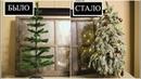 Переделка елки из Фикс-Прайс! / Как сделать заснеженную елочку