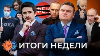 ФБК и экстремизм, Навальный умирает, приход диктатуры @Alexandr Plushev и @Майкл Наки