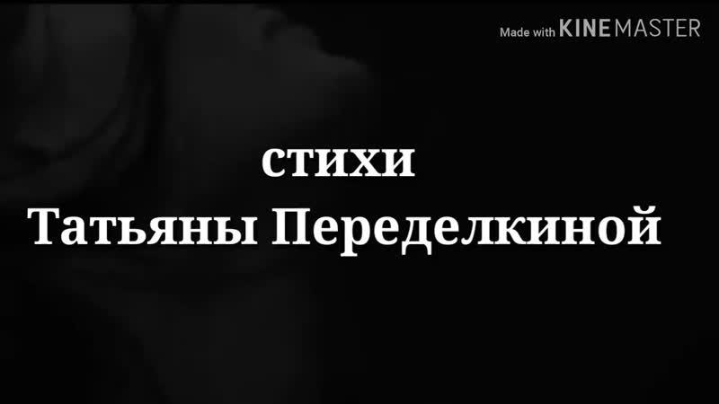 После ссоры стихи Татьяны Переделкиной читает автор