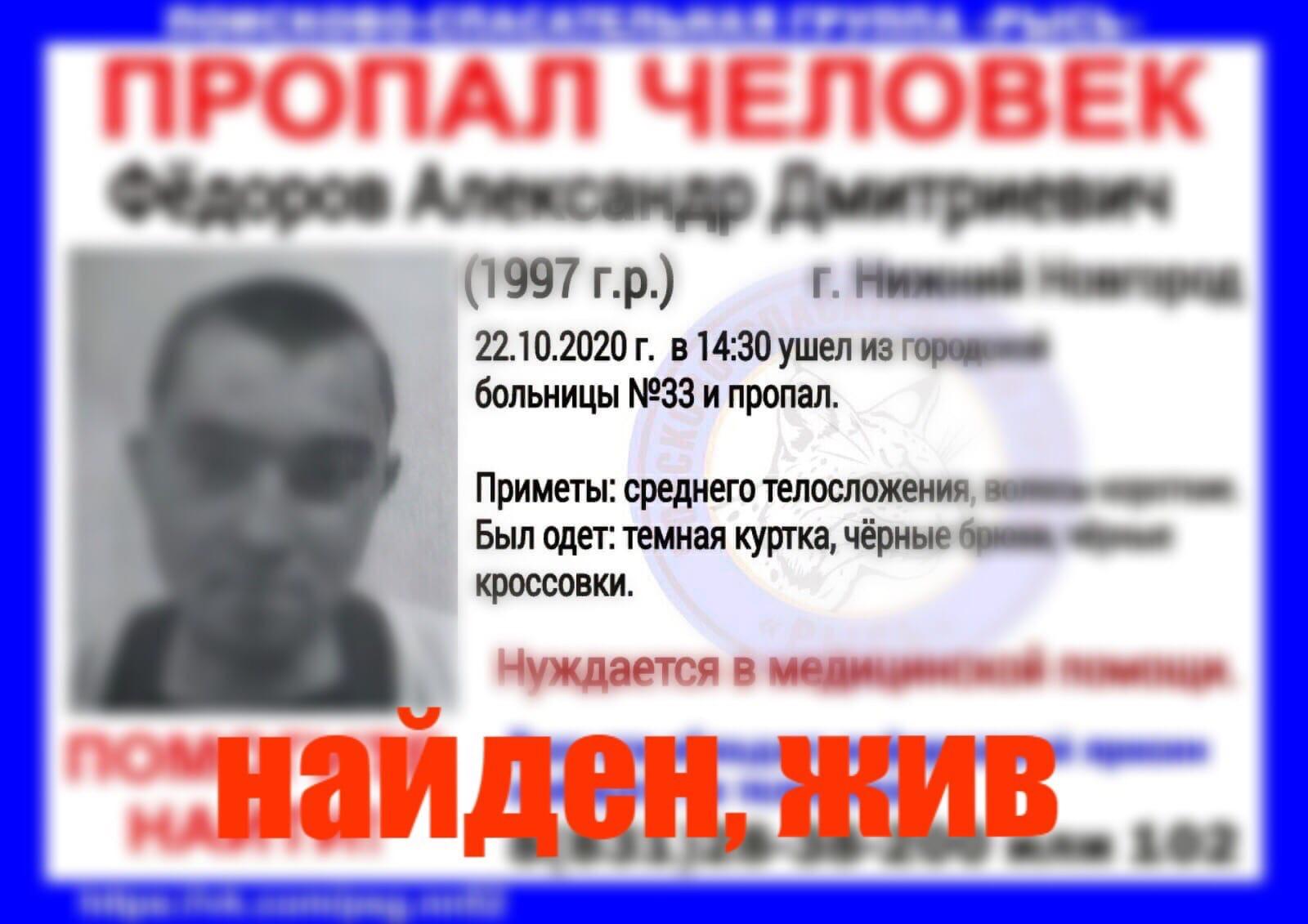 Фёдоров Александр Дмитриевич, 1997 г.р., г. Нижний Новгород