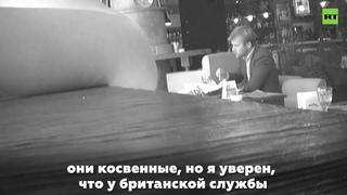 записи разговора Ашуркова с сотрудником британского посольства, которого ФСБ считает агентом MI6.