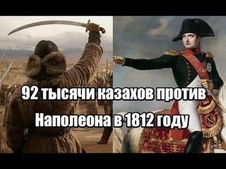 92 тысячи казахов против Наполеона в 1812 году