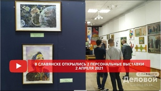 В Славянске открылись 2 персональные выставки художников 2 апреля 2021