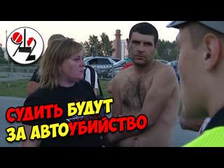 Бухой и бесправный мерсовод убил байкера. Real Video