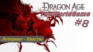 Прохождение Dragon Age: Origins [#8] (Лотеринг - Квесты)