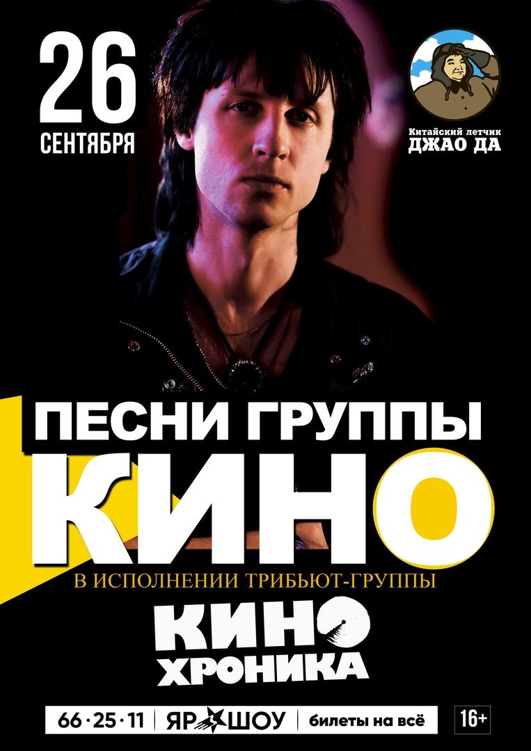 Афиша 26/09 КИНОХРОНИКА l Памяти В.Цоя l Джао Да