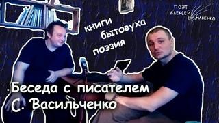 Беседа с писателем С. Васильченко