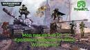 Моды для world of tanks 1.10.1.0 от клана Кровавые Вороны warhammer 2.7.9