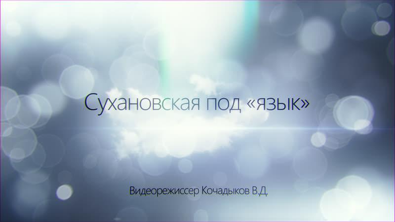Сухановская под язык страдания с Сухановка Артинского района Свердловской области