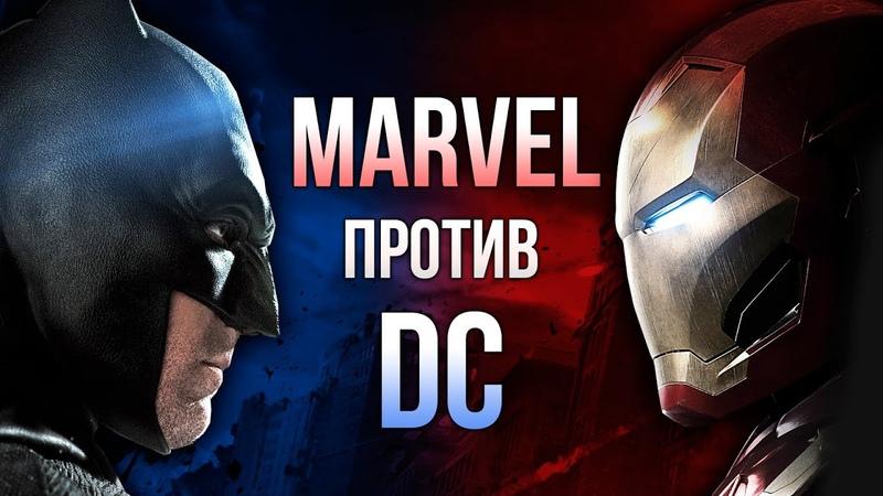 MARVEL против DC Вся правда о противостоянии