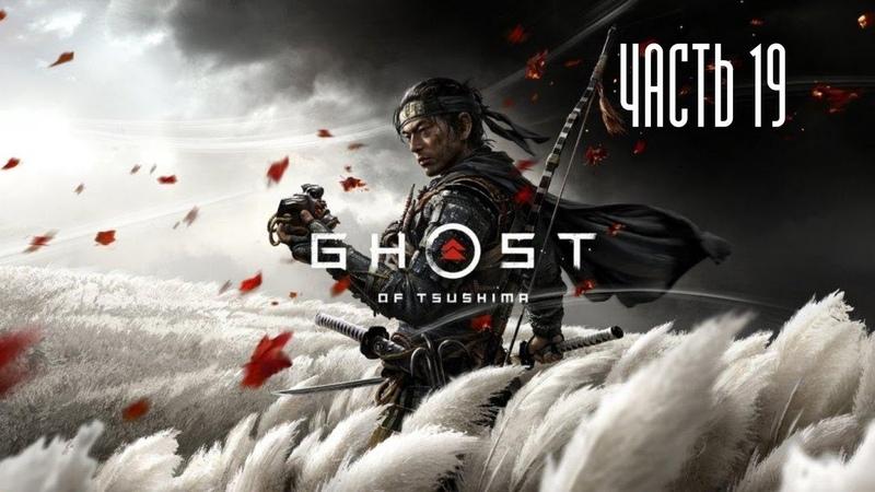 Прохождение Ghost of Tsushima Призрак Цусимы Часть 19