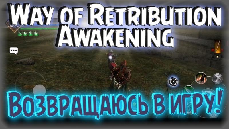 Возвращаюсь! Что изменилось Адаптируюсь после обновлений Way Of Retribution Awakening прохождение