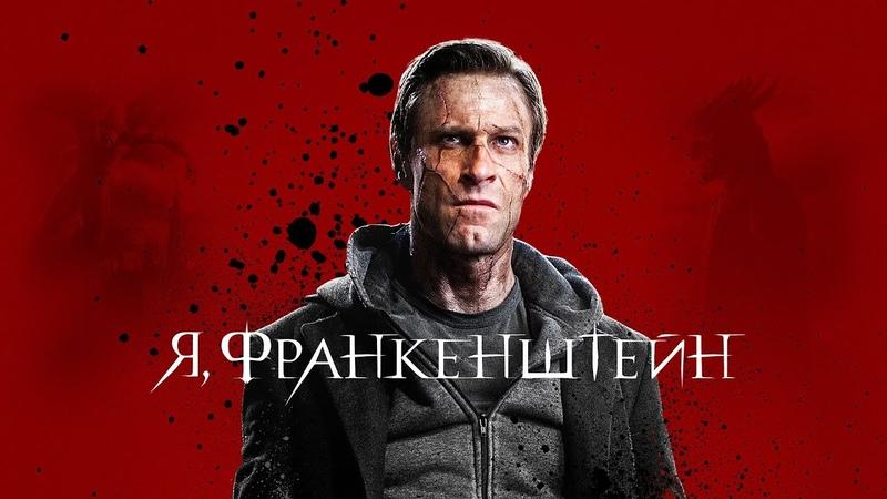 Я Франкенштейн Фильм 2013 Фэнтази боевик приключения