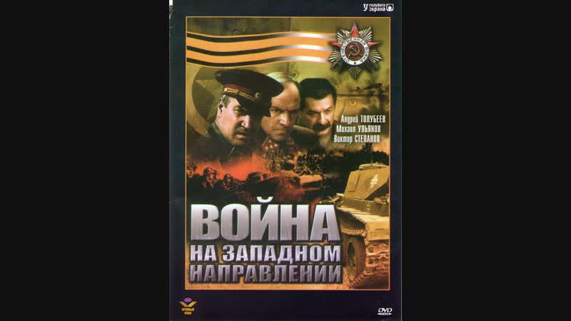 Война на западном направлении 3 серия 1990