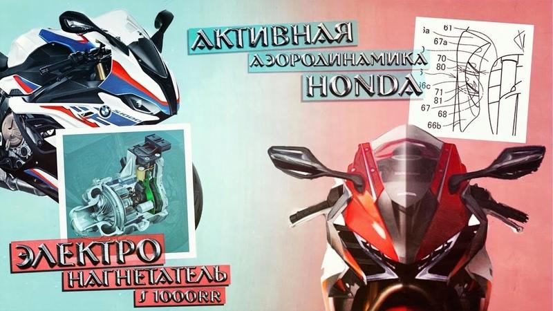 BMW s1000rr теперь с НАГНЕТАТЕЛЕМ, ПОДВИЖНЫЕ КРЫЛЬЯ Honda и Новый Kawasaki H2 ТУРБО-НЕЙКЕД!