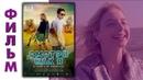 Смотри как я 2020 русский фильм комедия, приключения