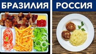 Чем кормят в школах разных стран мира? Вы удивитесь этой еде