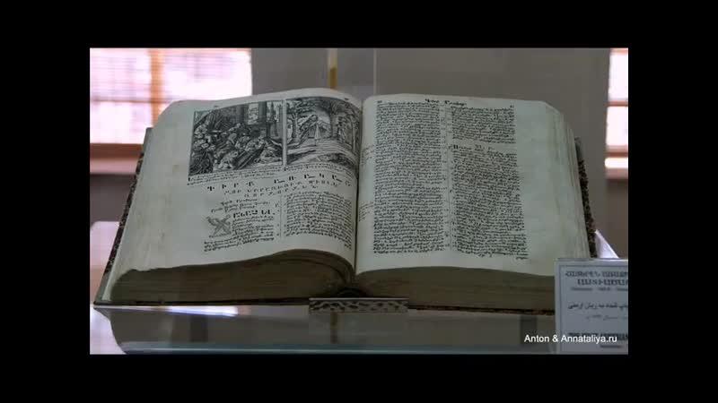 Первые книги в Иране напечатали армяне Исфахан 480px
