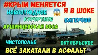 Крым меняется.Я в ШОКЕ.Всё закатали в асфальт.Дорога в НОВООТРАДНОЕ, АРШИНЦЕВСКАЯ КОСА-когда успели?