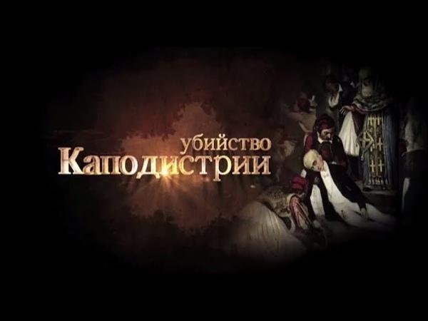 Убийство Каподистрии