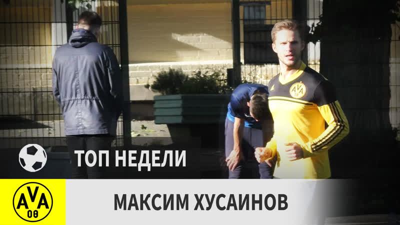 Максим Хусаинов пас Виктор Подлесный Авантюрист 4 й тур