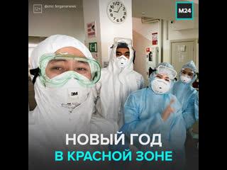 Новый год в красной зоне — Москва 24