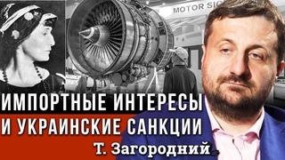 Санкции: Мотор Сич и русские писатели. Тарас Загородний