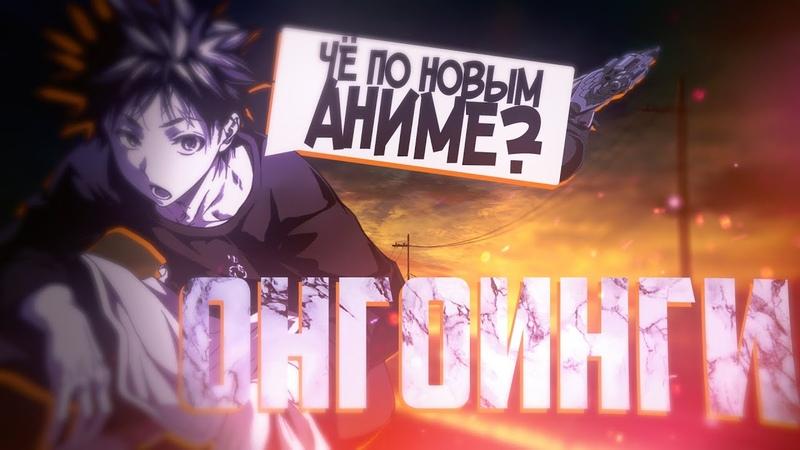 Обзор на новинки аниме индустрии