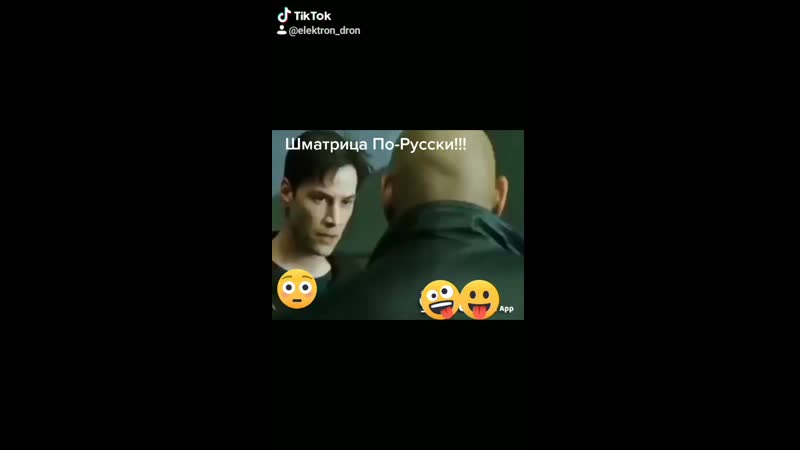 Матрица по русски.