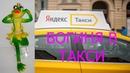 Деловой МАРАМОЙ ЯНДЕКС такси отказался ехать с халопом ОЧЕРЕДНОЙ ЯЖКЛИЕНТ по нищебродскому тарифу