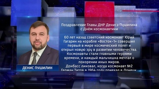 Поздравление Главы ДНР Д. Пушилина с Днём космонавтики. Актуально.