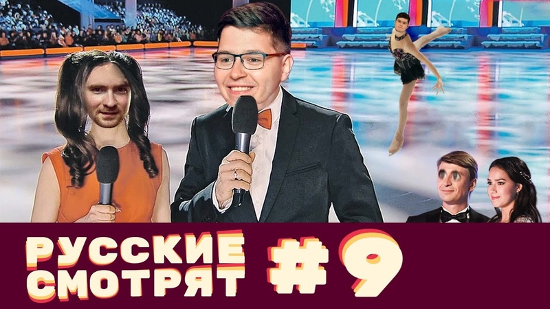 Вторая волна Эпидемии Светлаков темнит и старые новые шоу Русские смотрят 9