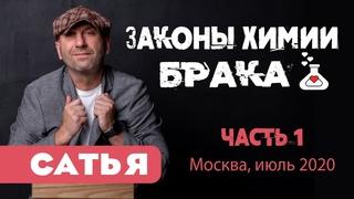 """Сатья • """"Законы химии брака"""" часть 1. Москва, 24 июля 2020"""