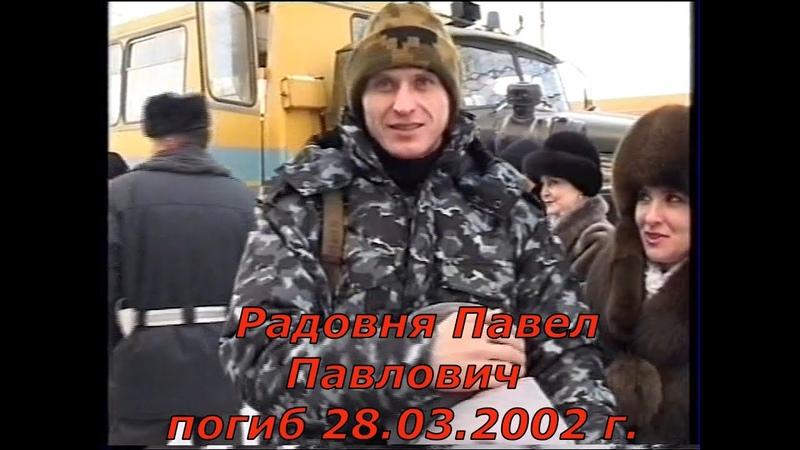 Вечная память Павел Радовня ст инспектор ДПС ГИБДД Советского ОВД ХМАО