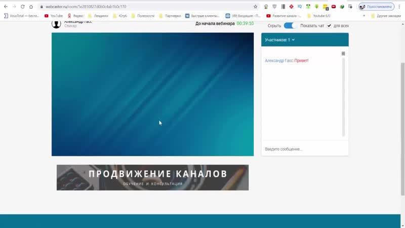 Как провести вебинар на Ютубе с OBS Studio Отличный сервис для вебинарной комнаты
