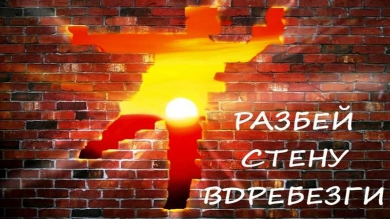Стронгвинд Дзен Разбей стену вдребезги Nikosho
