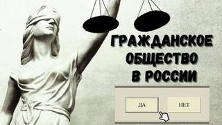 Как работает в России гражданское общество. Беспредел или закон?! Тест на демократию🔥Плюс Украина!