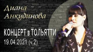 . Диана Анкудинова (Diana Ankudinova). г.Тольятти. Сольный концерт. Часть 2.