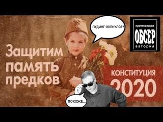 Я знаю, как обмануть шулеров Памфиловой! Как голосовать по поправкам в Конституцию РФ 22 апреля?