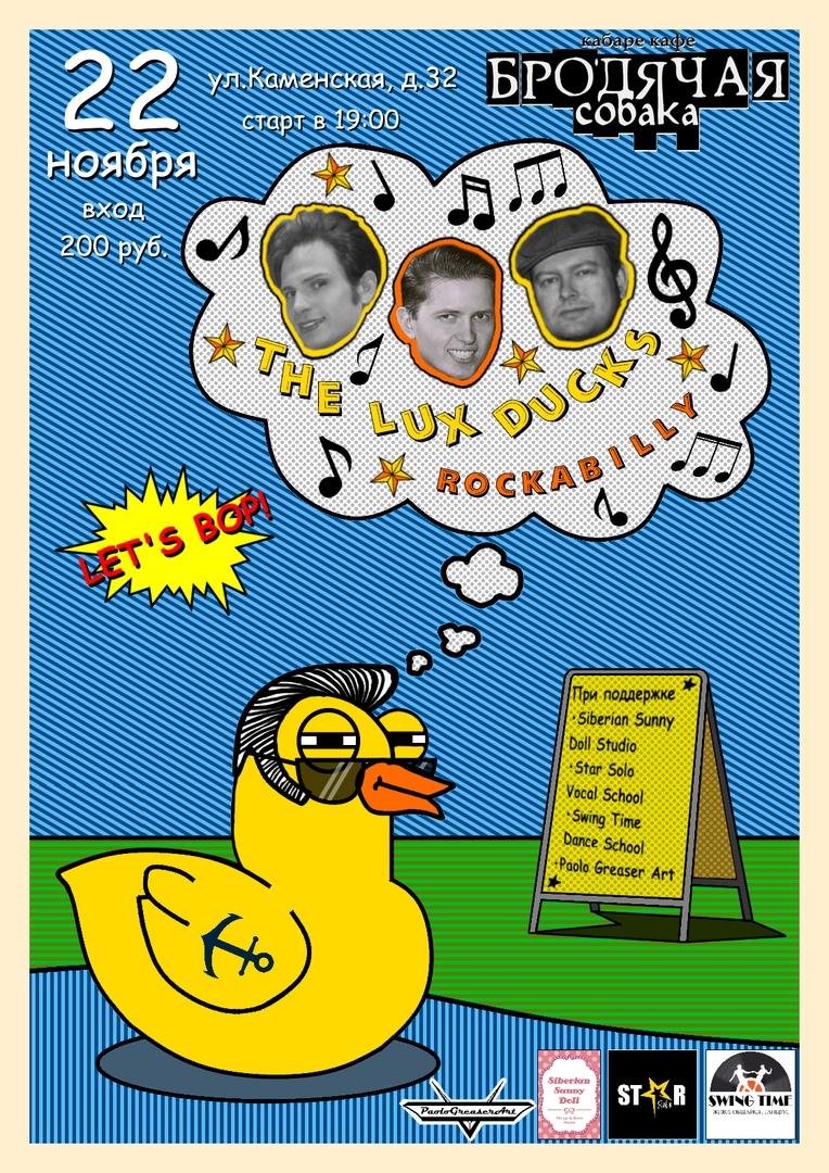 Афиша Новосибирск Lux Ducks Rockabilly Party в Бродячая Собака