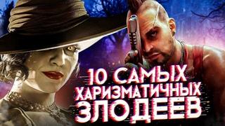 ТОП 10 Самых Харизматичных ЗЛОДЕЕВ Видеоигр