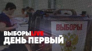 ⭕ВЫБОРЫ В РОССИИ | День первый | Прямой эфир | ВЫБОРЫ LIVE